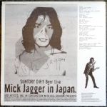 Mick Jagger in Japan - The Suntory D.R:Y. Beer promo from 1988.
